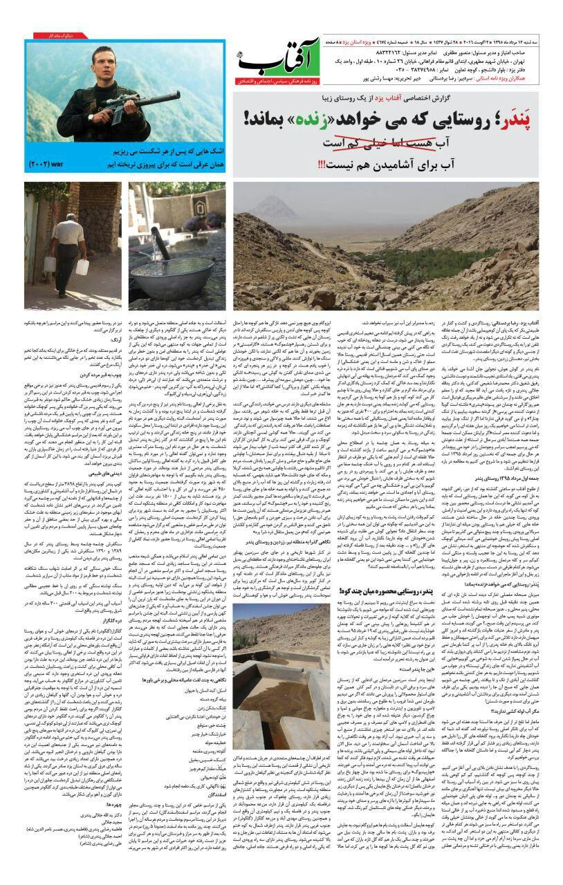 روستای پندر از دیدگاه روزنامه آفتاب یزد